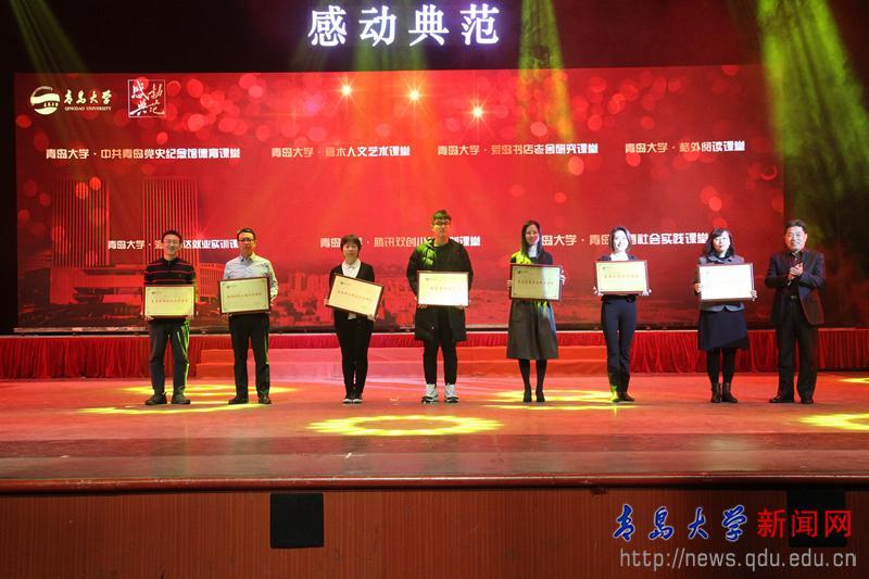 学校举行班主任工作表彰大会-青岛大学党委宣传部